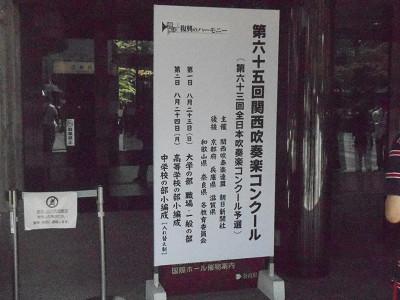 suisougaku-20150824 (1)s