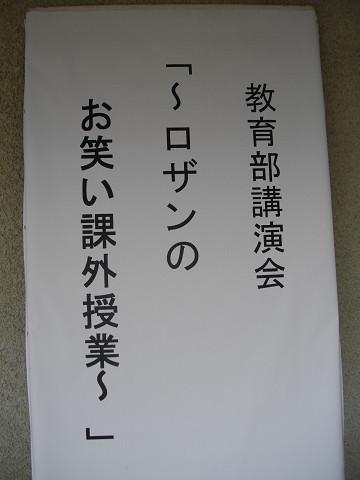 suijyoukai-20150909 (2)s