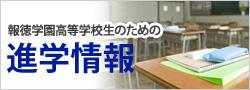 [250×90]報徳学園