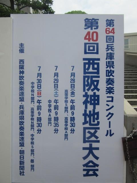 H29コンクール地区大会①