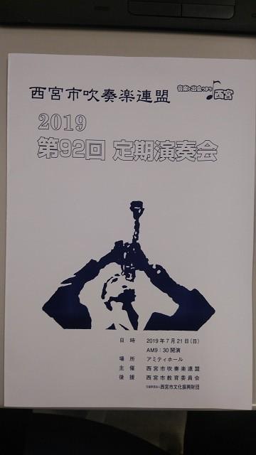 suisougaku-20190731 (2)s