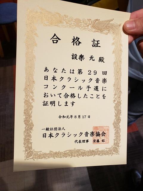 suisougaku-20190902 (2)s