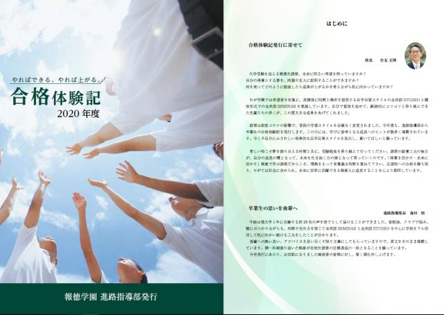 2020合格体験記表紙